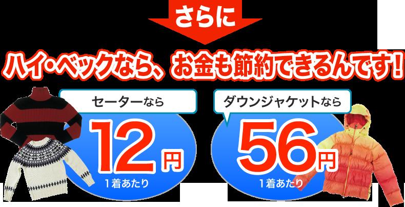 ハイベックなら節約もできるんです!セーター12円 ダウンジャケット56円