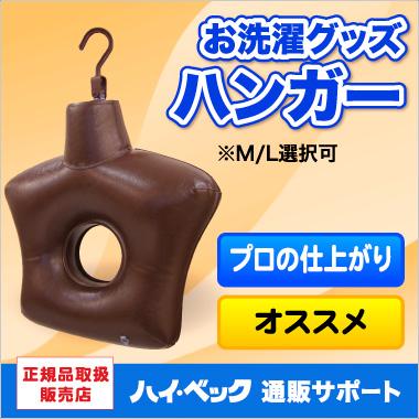 お洗濯グッズ ハンガー(1個)