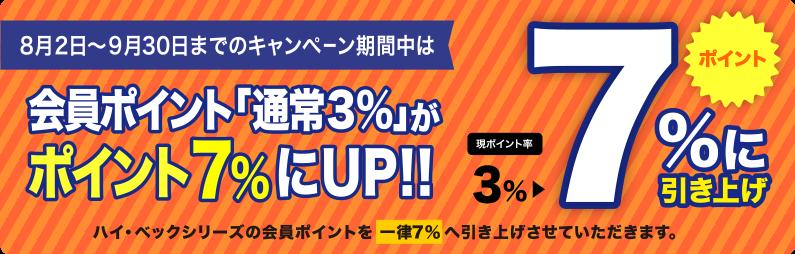 8/2〜9/30のキャンペーン期間中、ハイ・ベックシリーズの会員ポイントを3%から一律7%へ